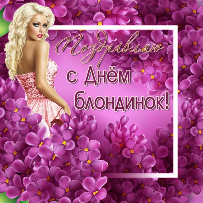 С Днем блондинок - картинки с поздравлениями бесплатно скачать