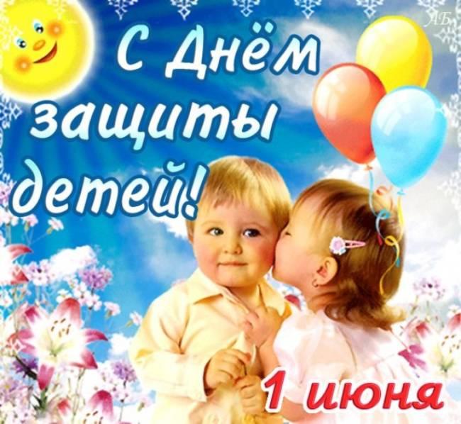 Картинки с Днем защиты детей прикольные