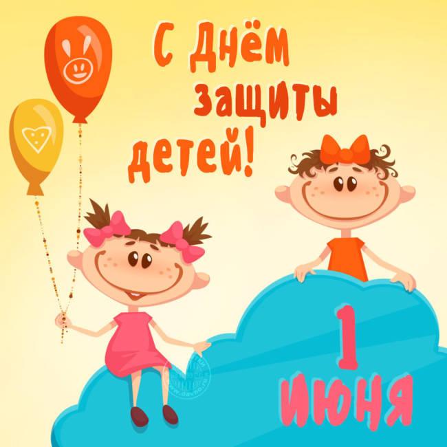 День защиты детей 1 июня скачать бесплатно
