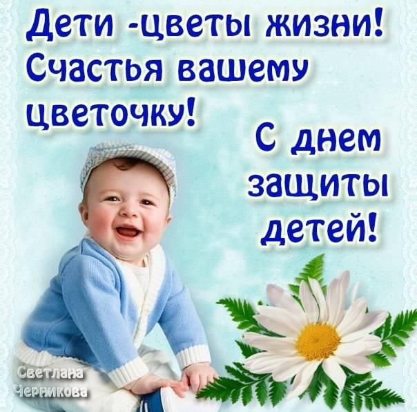 Картинки с поздравлениями на 1 июня - День защиты детей