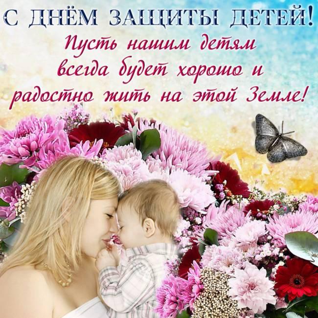 С Днем защиты детей картинки красивые бесплатно