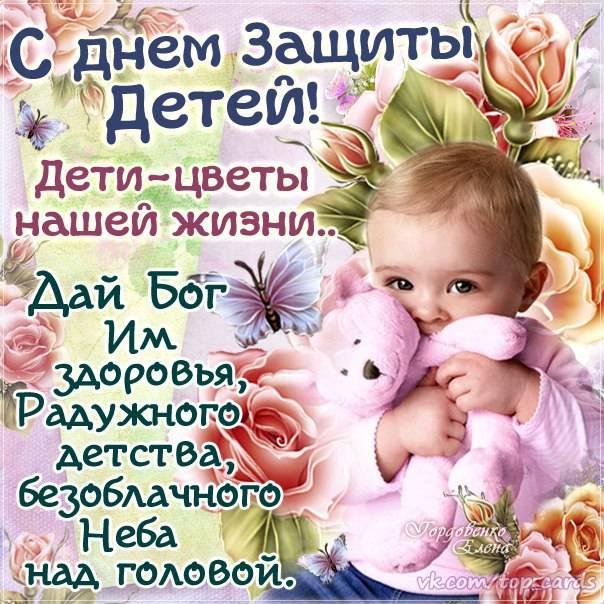 Поздравления с Днем защиты детей в картинках