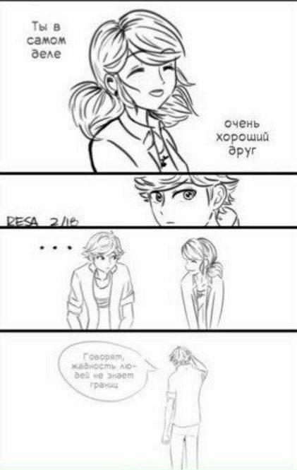Комиксы про Леди Баг и Супер Кота