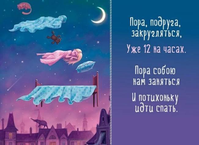 Спокойной Ночи - прикольные картинки  (47 штук)