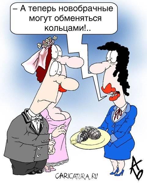 Анекдоты про свадьбу и молодоженов (27 штук)