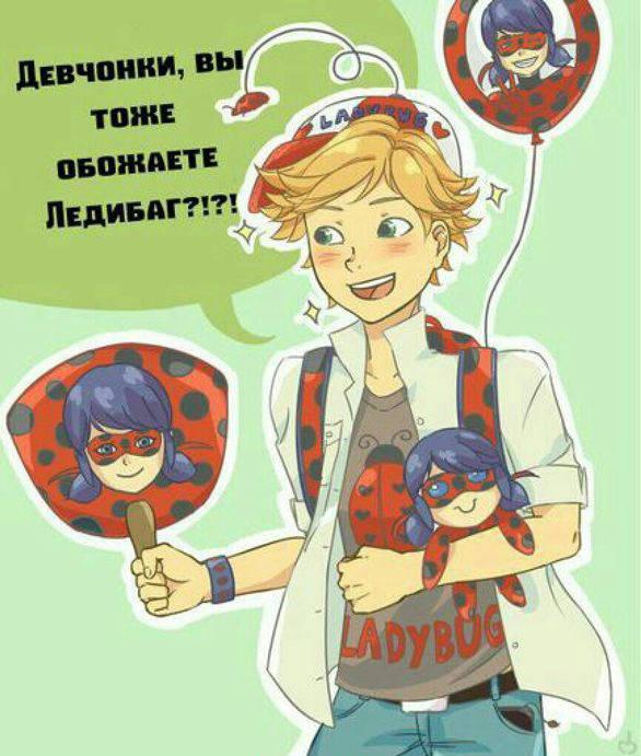 Комиксы Леди Баг и Супер Кот на русском языке (15 картинок)
