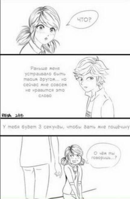 Комиксы про Леди Баг и Супер Кота читать