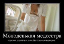 Смешные анекдоты про медсестер ко дню медиков