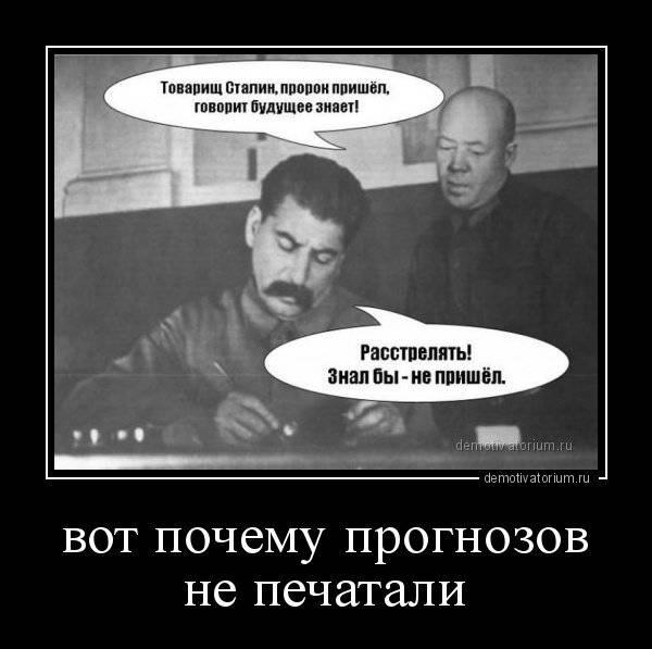 Анекдоты про Сталина свежие и смешные