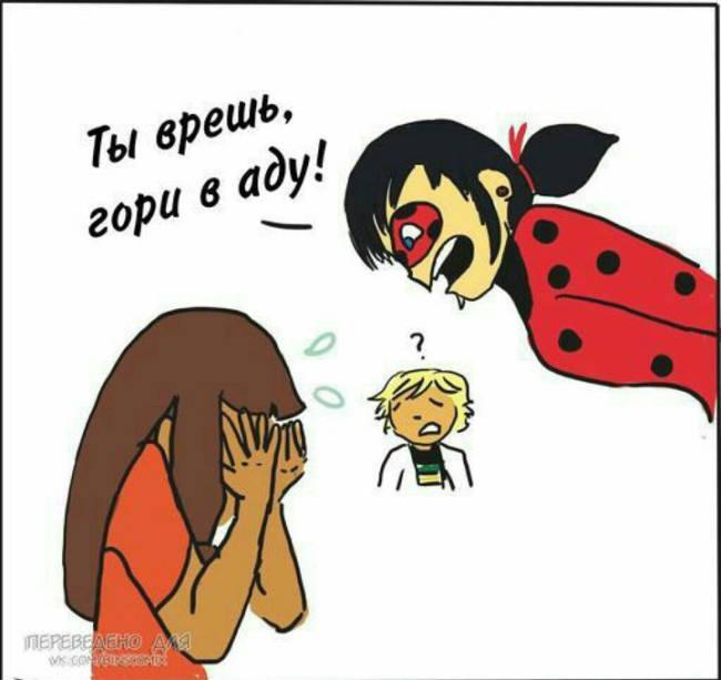 Комиксы Леди Баг и Супер кот Сникерс