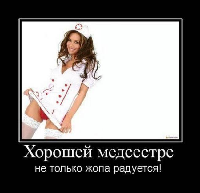 Анекдоты про медсестер читать бесплатно