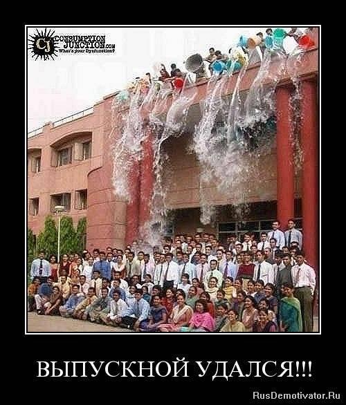 Смешные и прикольные картинки про выпускной в школе