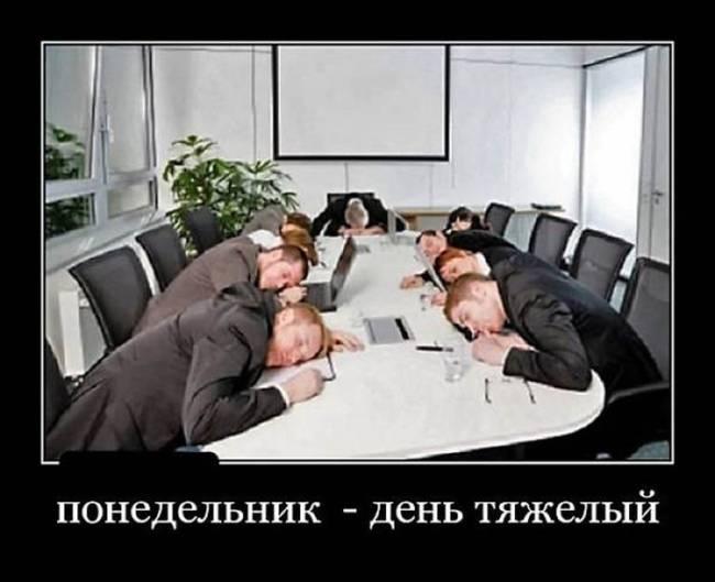 Картинки смешные про утро понедельника
