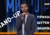 стиле Stand-up и Comedy Club ТНТ