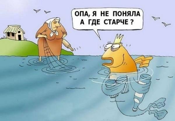 Смешные анекдоты про золотую рыбку