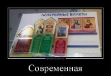 Демотиваторы про священников и религию смешные и прикольные
