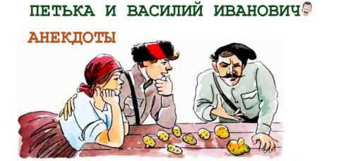 Анекдоты про Ивана Васильевича и Петьку смешные