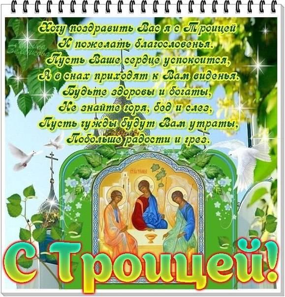 Поздравления со Святой Троицей - короткие стихи для смс