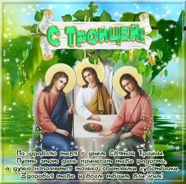 Красивые поздравления с Троицей в стихах