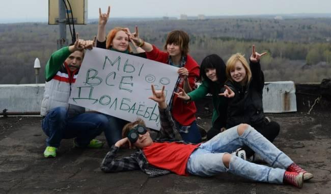 Прикольные и смешные картинки ко Дню молодежи про молодежь
