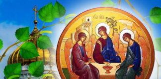 Самые красивые поздравления со Святой Троицей (стихи и проза)
