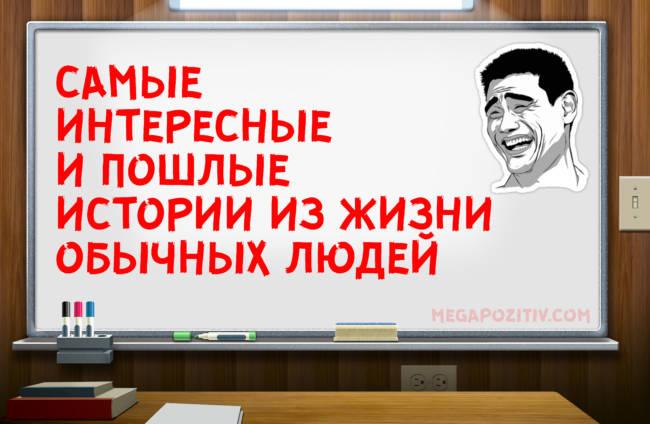 Самые смешные истории из жизни людей (подслушано в ВК)