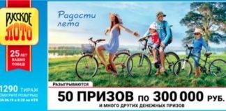 Проверить билет Русское лото тираж 1290 от 30 июня 2019