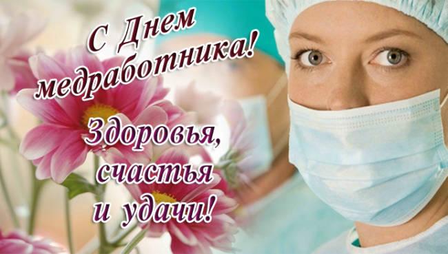 Поздравления для узких специалистов медиков