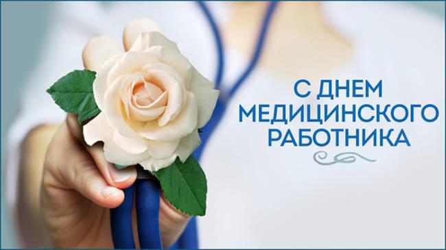 Короткие поздравления с Днем медика для смс