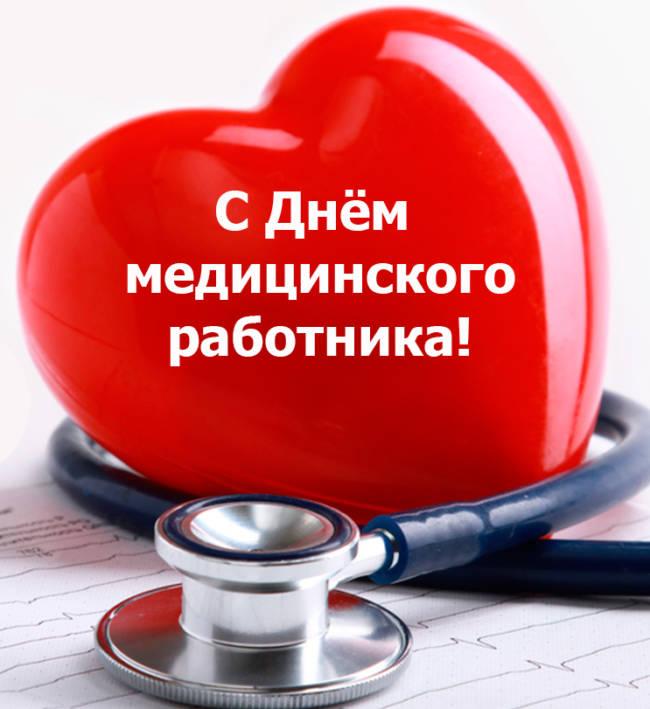 С Днем медика - лучшие поздравления в стихах (красивые, короткие, прикольные)
