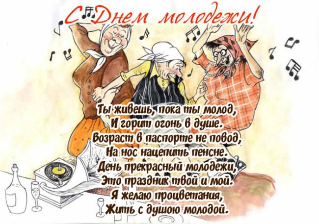 Поздравления с Днем молодежи для пожилых в картинках