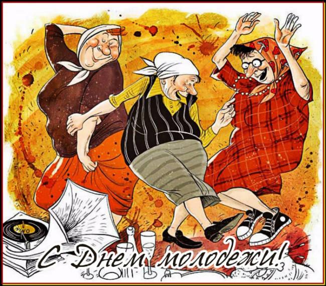 Надписью, открытка с днем молодежи прикольная для пожилых