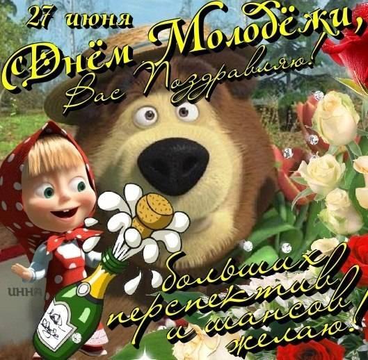 Прикольные поздравления с Днем молодежи России (стихи и картинки)