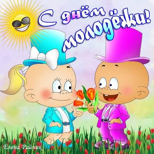 Картинки с Днем российской молодежи прикольные
