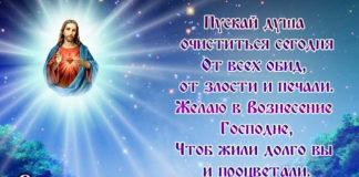 Оригинальные картинки и открытки с Вознесением Господним