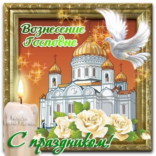 Поздравления с Воскресением Господним -красивые картинки