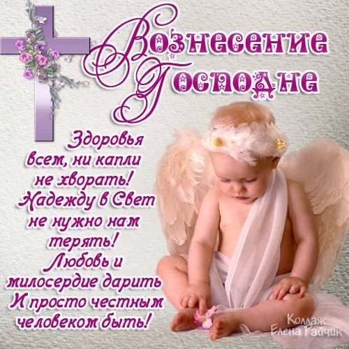 С Вознесением Господним - поздравления в стихах, в прозе и в картинках