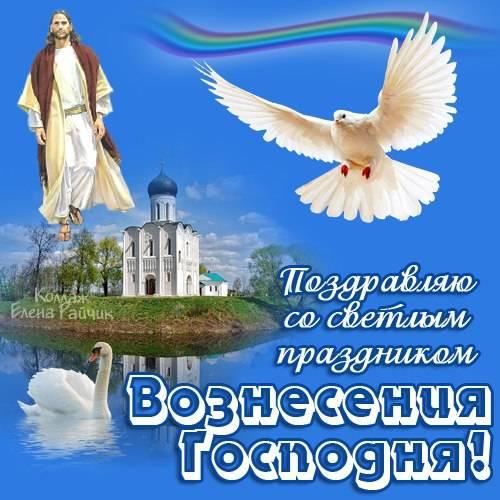 открытки ко Дню Вознесения Господня скачать