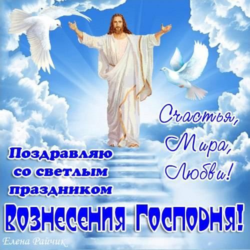 С праздником Вознесения Господне
