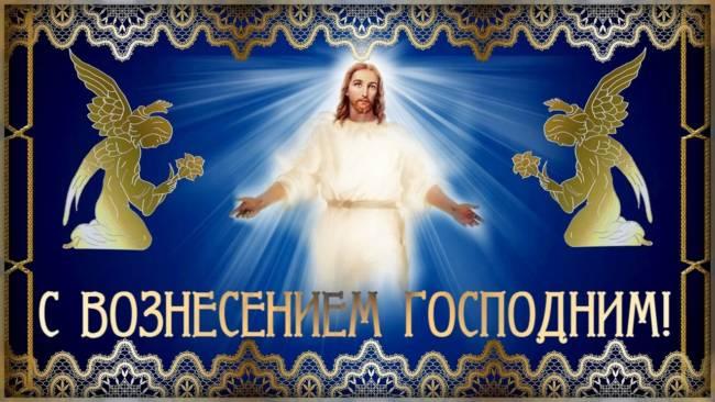 С Вознесением Господним - красивые мерцающие открытки и гифки