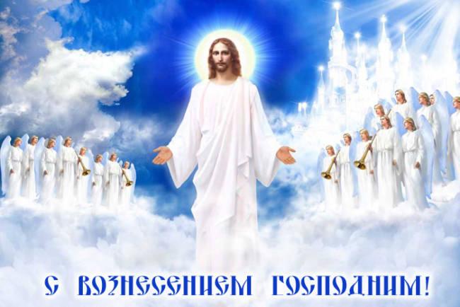 Лучшие открытки с Вознесением Господним скачать