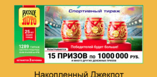 """Проверить билет """"Русское лото"""" тираж 1289 от 23 июня"""
