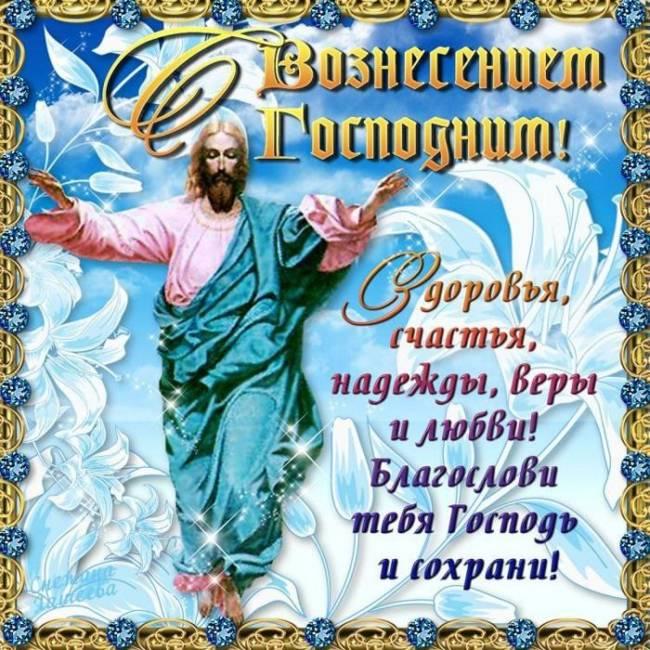 С праздником Вознесения Господне картинки