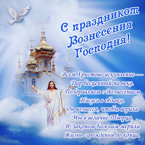 Картинки-поздравления с Вознесением Господним