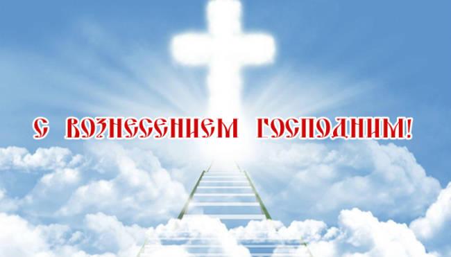 С Вознисением Господним - красивая открытка