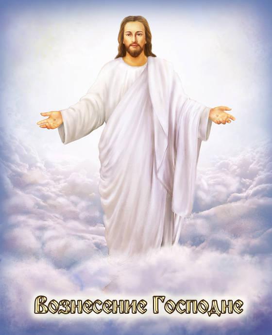 Вознесение Господне - картинки с поздравлениями бесплатно