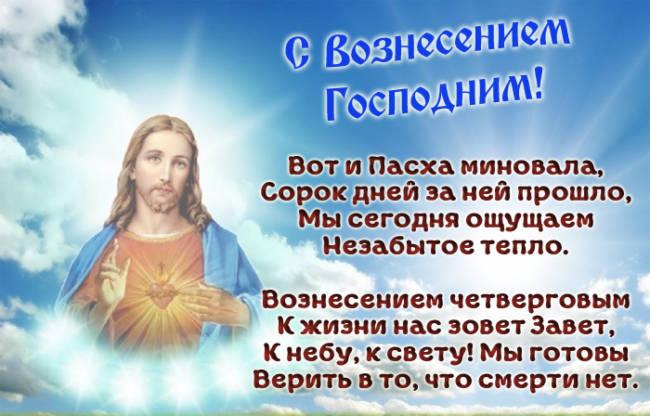 Красивые картинки с поздравлениями с Вознесением Господним