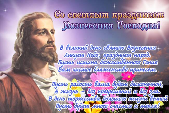 Картинки и открытки с Вознесением Господним