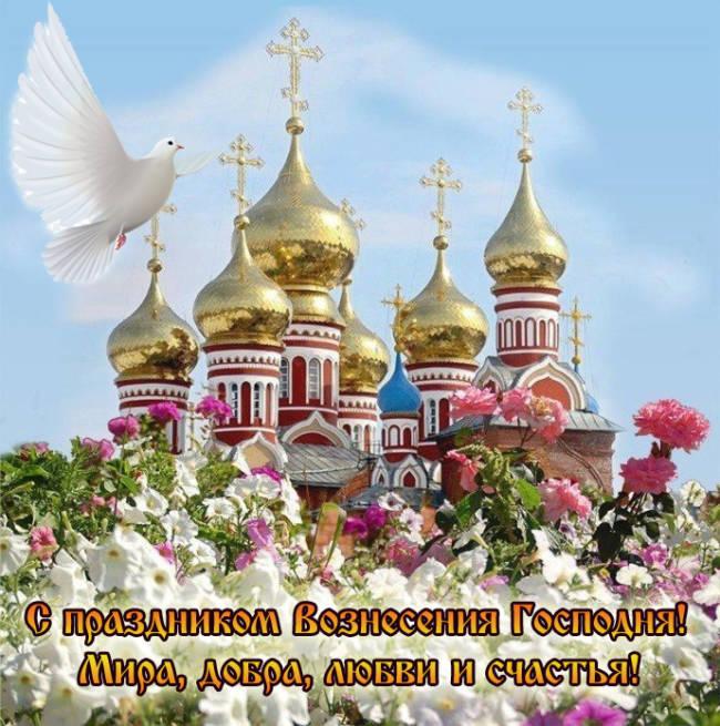 Поздравления с праздником Вознесения Господне - картинки и открытки бесплатно