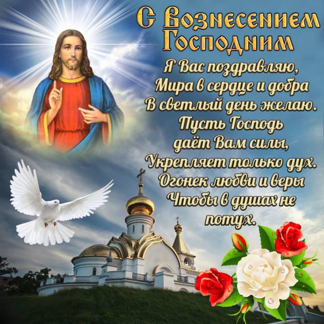 С Вознесением Господним - картинки красивые с поздравлением